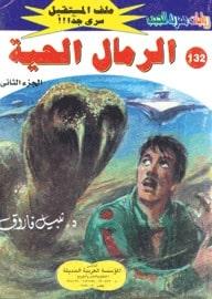تحميل الرمال الحية (ملف المستقبل #132) نبيل فاروق