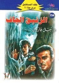 تحميل الزئبق الجاف (ملف المستقبل #154) نبيل فاروق