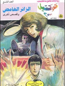 تحميل الزائر الغامض وقصص أخرى (كوكتيل 2000 #9) نبيل فاروق