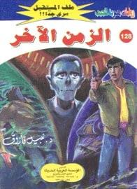 تحميل الزمن الآخر (ملف المستقبل #128) نبيل فاروق