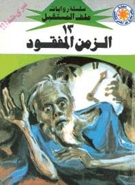 تحميل الزمن المفقود (ملف المستقبل #13) نبيل فاروق