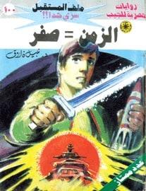 تحميل الزمن = صفر (ملف المستقبل #100) نبيل فاروق