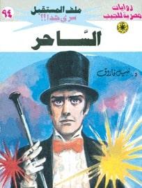 تحميل الساحر (ملف المستقبل #94) نبيل فاروق