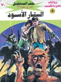 تحميل الستار الاسود (ملف المستقبل #70) نبيل فاروق