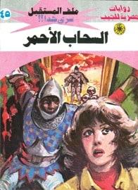 تحميل السحاب الأحمر (ملف المستقبل #45) نبيل فاروق