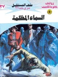 تحميل السماء المظلمة (ملف المستقبل #37) نبيل فاروق