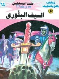 تحميل السيف البلوري (ملف المستقبل #64) نبيل فاروق