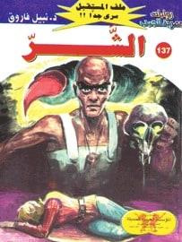 تحميل الشر (ملف المستقبل #137) نبيل فاروق