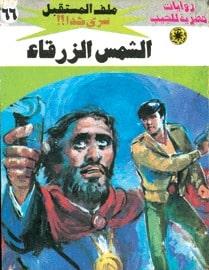تحميل الشمس الزرقاء (ملف المستقبل #66) نبيل فاروق