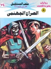 تحميل الصراع الجهنمي (ملف المستقبل #74) نبيل فاروق
