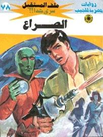 تحميل الصراع (ملف المستقبل #78) نبيل فاروق