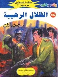 تحميل الظلال الرهيبة (ملف المستقبل #122) نبيل فاروق