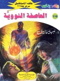 تحميل العاصفة النووية (ملف المستقبل #116) نبيل فاروق