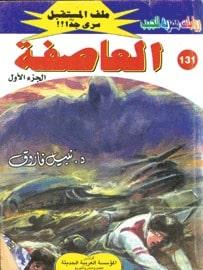 تحميل العاصفة (ملف المستقبل #131) نبيل فاروق