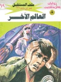 تحميل العالم الآخر (ملف المستقبل #69) نبيل فاروق