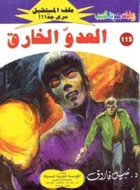 تحميل العدو الخارق (ملف المستقبل #115) نبيل فاروق