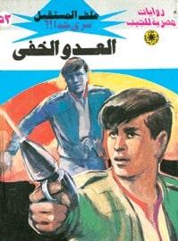 تحميل العدو الخفي (ملف المستقبل #52) نبيل فاروق