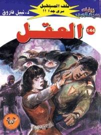 تحميل العقل (ملف المستقبل #144) نبيل فاروق