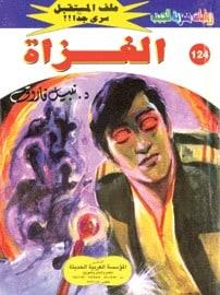 تحميل الغزاة (ملف المستقبل #124) نبيل فاروق