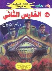 تحميل الفارس الثانى (ملف المستقبل #120) نبيل فاروق