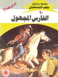 تحميل الفارس المجهول (ملف المستقبل #10) نبيل فاروق
