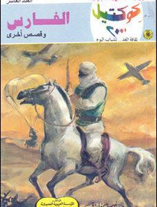 تحميل الفارس وقصص أخرى (كوكتيل 2000 #10) نبيل فاروق