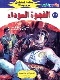 تحميل الفجوة السوداء (ملف المستقبل #110) نبيل فاروق