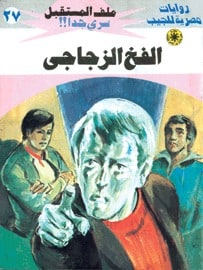 تحميل الفخ الزجاجي (ملف المستقبل #27) نبيل فاروق