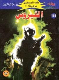 تحميل الفيروس (ملف المستقبل #152) نبيل فاروق
