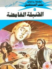 تحميل القنبلة الغامضة (ملف المستقبل #5) نبيل فاروق