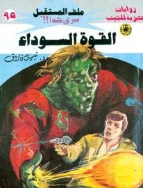 تحميل القوة السوداء (ملف المستقبل #95) نبيل فاروق