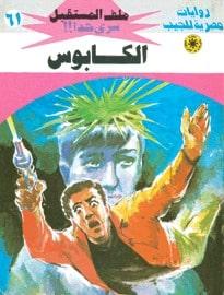 تحميل الكابوس (ملف المستقبل #61) نبيل فاروق