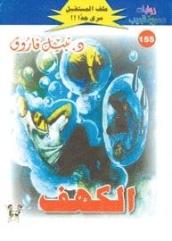 تحميل الكهف (ملف المستقبل #155) نبيل فاروق