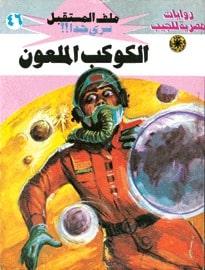 تحميل الكوكب الملعون (ملف المستقبل #46) نبيل فاروق