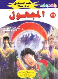 تحميل المجهول (ملف المستقبل #121) نبيل فاروق
