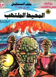 تحميل المحيط الملتهب (ملف المستقبل #63) نبيل فاروق