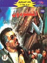 تحميل المفقودون (ملف المستقبل #153) نبيل فاروق