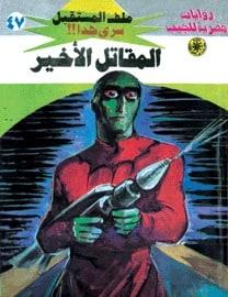 تحميل المقاتل الأخير (ملف المستقبل #47) نبيل فاروق