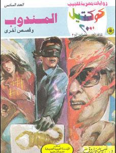تحميل المندوب وقصص أخرى (كوكتيل 2000 #6) نبيل فاروق