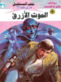 تحميل الموت الأزرق (ملف المستقبل #36) نبيل فاروق