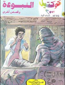 تحميل النبوءة وقصص أخرى (كوكتيل 2000 #1) نبيل فاروق