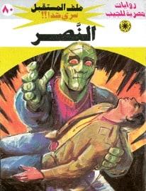 تحميل النصر (ملف المستقبل #80) نبيل فاروق
