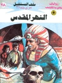 تحميل النهر المقدس (ملف المستقبل #30) نبيل فاروق