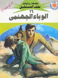تحميل الوباء الجهنمى (ملف المستقبل #16) نبيل فاروق