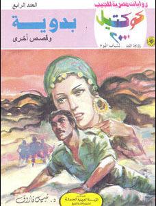 تحميل بدوية وقصص أخرى (كوكتيل 2000 #4) نبيل فاروق