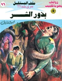 تحميل بذور الشر (ملف المستقبل #96) نبيل فاروق