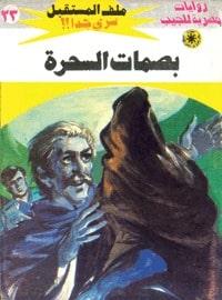 تحميل بصمات السحرة (ملف المستقبل #23) نبيل فاروق