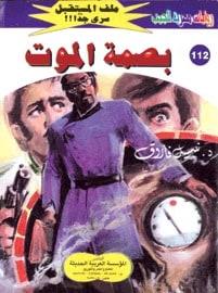 تحميل بصمة الموت (ملف المستقبل #112) نبيل فاروق
