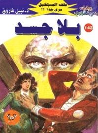 تحميل بلا جسد (ملف المستقبل #143) نبيل فاروق