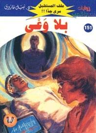 تحميل بلا وعي (ملف المستقبل #151) نبيل فاروق
